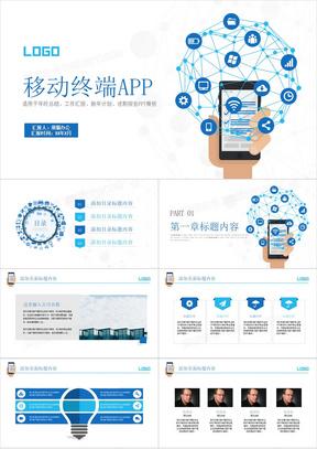 蓝色扁平化手机APP商业计划书PPT模板