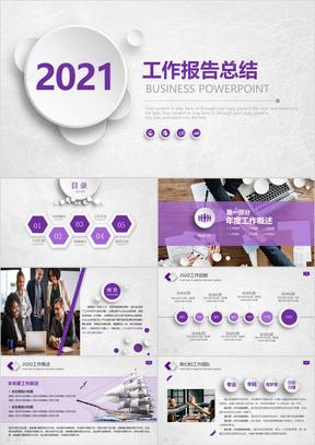 时尚紫色工作报告总结暨年终总结商务通用PPT模板