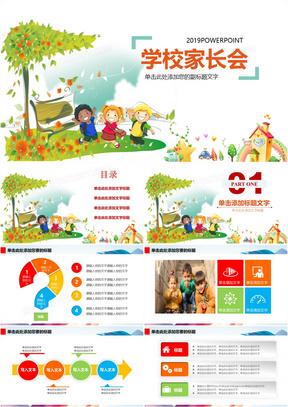 幼儿园家长会儿童小学PPT课件模板