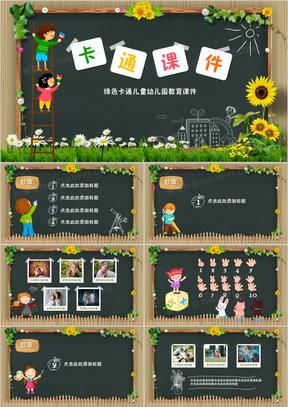 卡通黑板幼儿园教学教育课件PPT模板