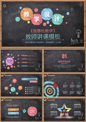 创意仿黑板粉笔风格教师讲课教学设计PPT模板
