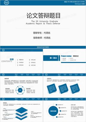 蓝色严谨稳重简约毕业论文答辩开题报告项目展示立体PPT模板