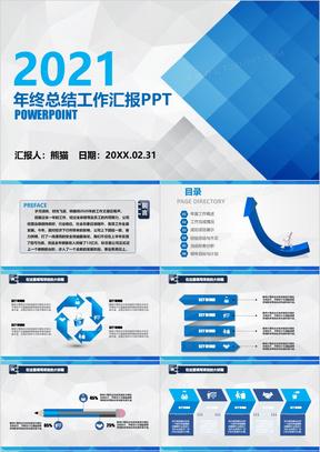 蓝色商务风年终总结工作总结PPT模板