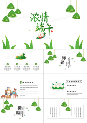 卡通端午节粽子活动策划PPT模板