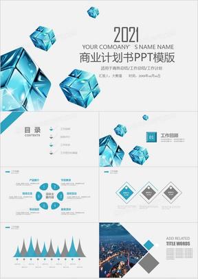 时尚蓝色创新科技项目计划演讲报告PPT模板