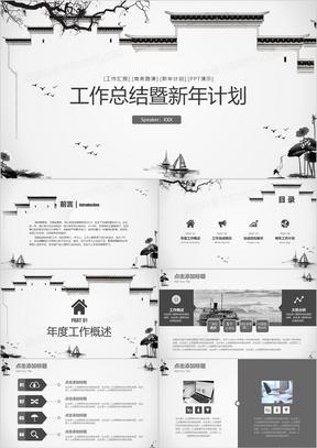 古典素雅中国风古风工作年终总结汇报新年计划PPT模板