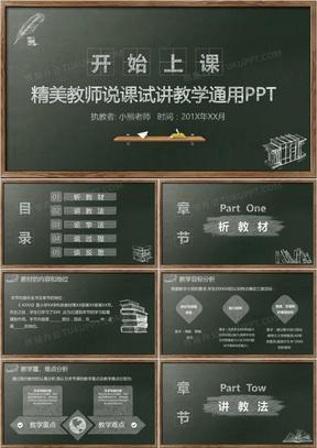 精美教师说课试讲教学通用PPT模板