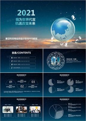 2021星空科技商业创业计划书PPT模板