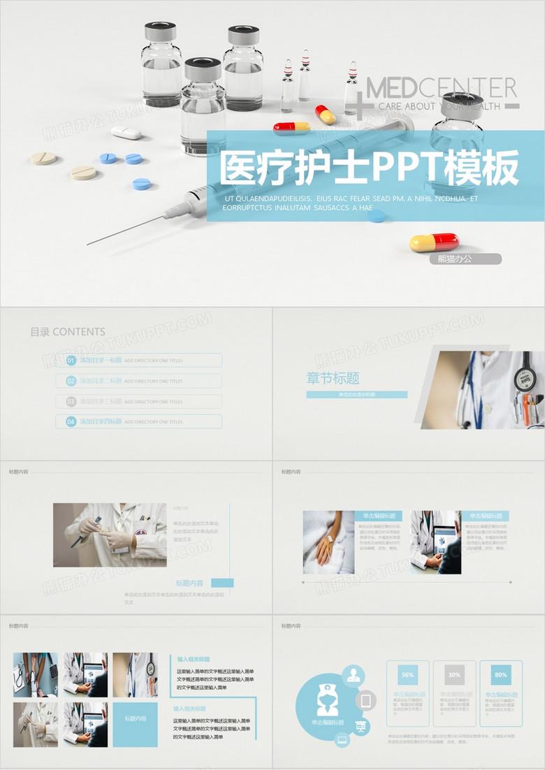 清新简约医疗护士护理ppt动态模板