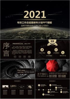 2021年黑色酷炫欧美风大气企业宣传公司介绍总结PPT模板