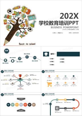 简约学校教育多媒体公开课教学设计PPT模