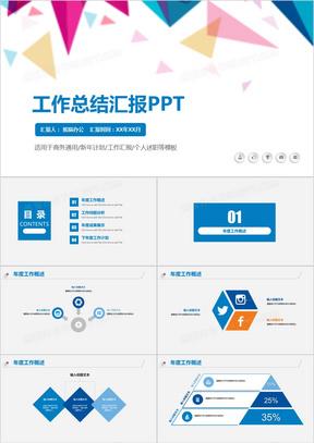 工作总结新年计划个人述职报告PPT模板
