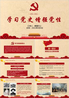 党史学习党性党建红色PPT模板
