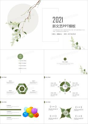 小清新简约工作计划总结汇报PPT模板