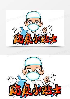 原创防疫小贴士战疫肺炎病毒艺术字