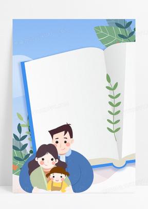 温柔的世界读书日梦幻家庭读书卡通背景