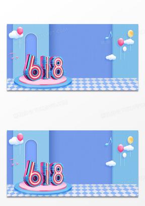 618电商购物狂欢C4D蓝紫小清新促销背景
