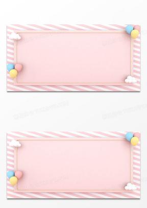 粉色简约C4D立体气球浪漫背景