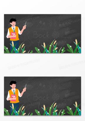教师节老师黑板教学背景
