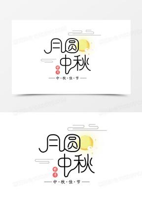中秋佳节月圆中秋艺术字体