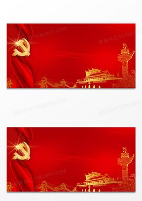 红色简约大气创意国庆节党建党政文化宣传背景