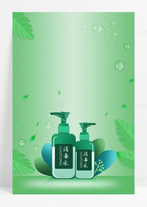消毒水绿色消毒杀毒防疫背景
