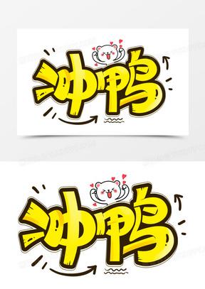 冲鸭卡通艺术字