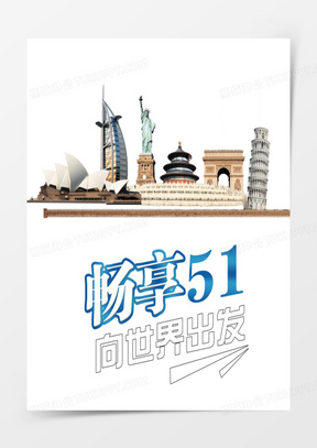 五一促销海报psd元素