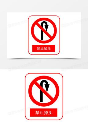 公路指示牌禁止掉头素材