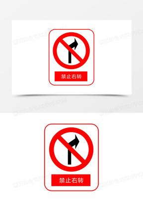 公路指示牌禁止右转素材