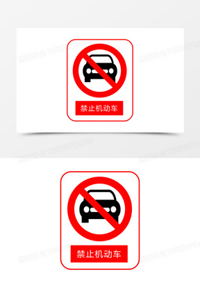 公路指示牌禁止机动车通行素材