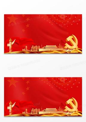 喜庆红色党政建党100周年海报背景