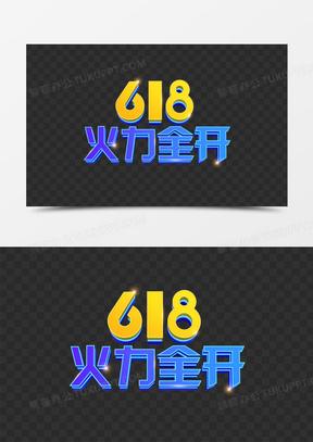 蓝色简约C4D立体创意618火力全开艺术字