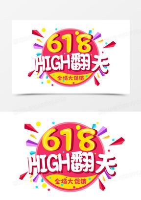 618嗨翻天艺术字