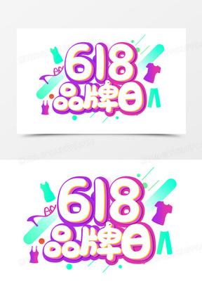 618品牌日卡通艺术字