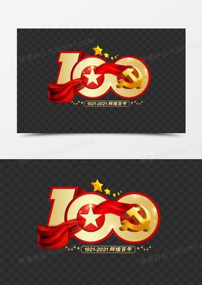100周年建党烫金光效微立体艺术字