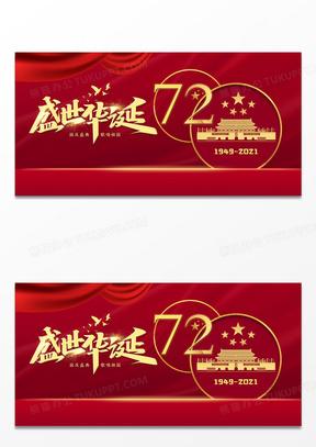红色简约大气国庆节日庆祝背景