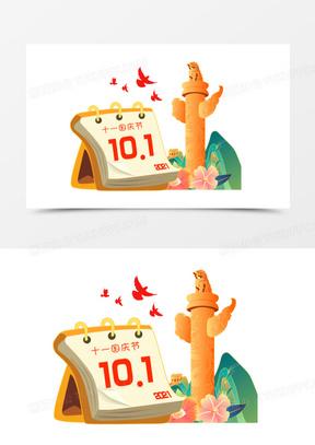 金色系列合成创意国庆日历元素