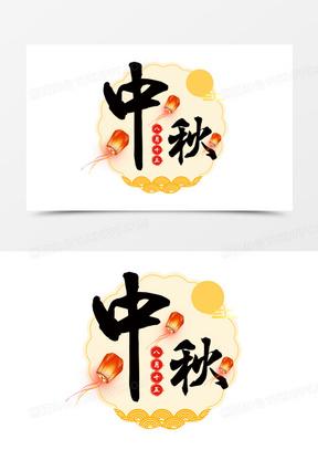 古风中式中秋节艺术字