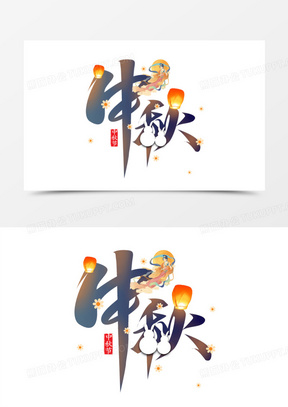 中秋节日创意艺术字