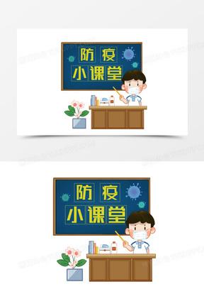 卡通开学第一课开学防疫元素