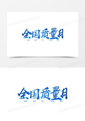 全国质量月蓝色艺术字