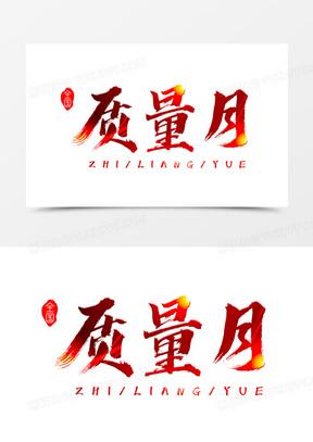 全国质量月红色艺术字设计