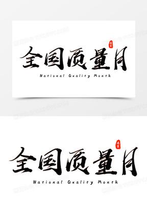 全国质量月黑色毛笔书法字设计