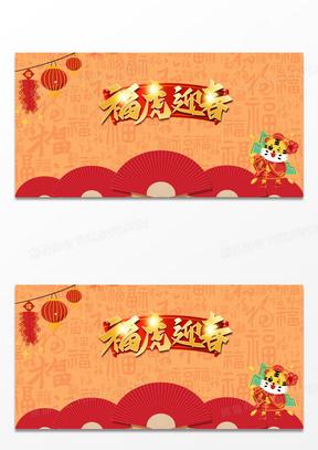 红色新年风虎年春节喜庆背景