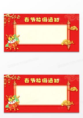 2022虎年春节放假通知背景