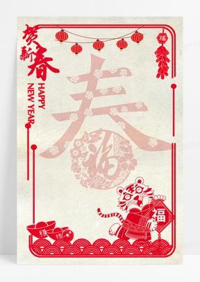 中国风剪纸喜庆虎年春节背景