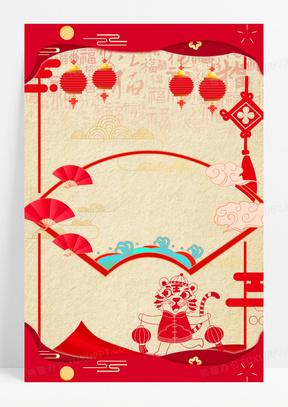 传统春节喜庆虎年边框背景