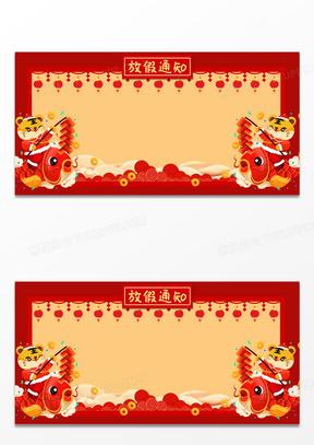 简约虎年春节放假通知背景