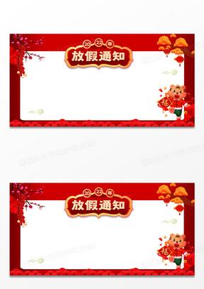 喜庆虎年春节放假通知背景
